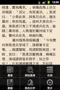 中華古典名著免費版 - náhled