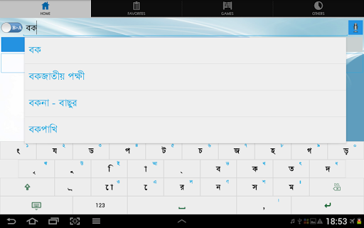 Bangla Arabic Dictionary  screenshots 12