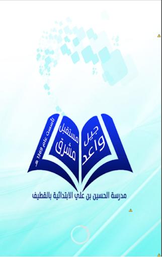 الحسين بن علي الابتدائية