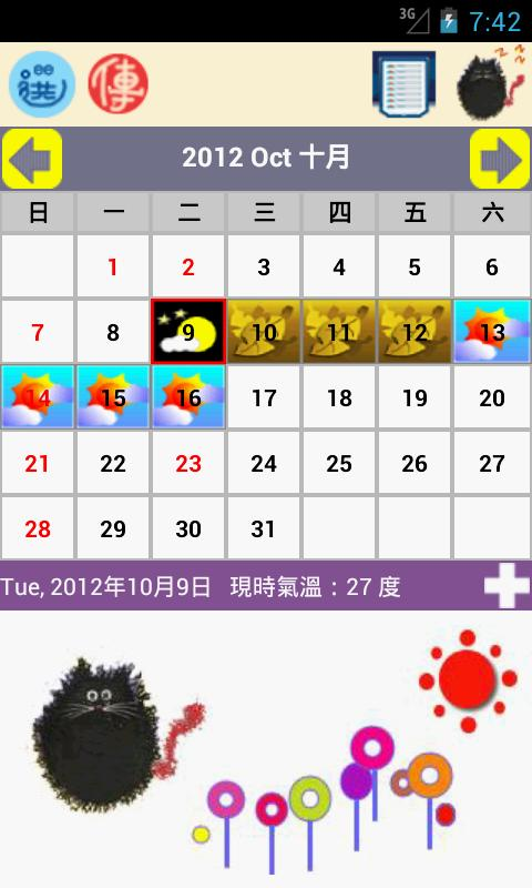 HK Calendar 2016 (Full) - Free- screenshot