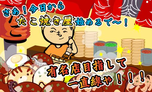 元祖たこやき道場-レシピを集めてお店を育成![無料]