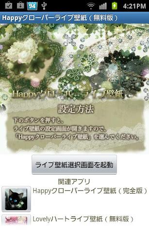 Happy Clover LiveWallpapr_Free 1.14 Windows u7528 4