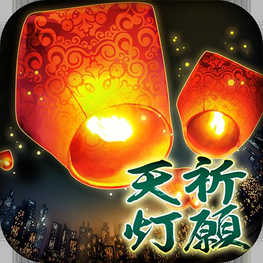 祈願天燈 幸福無價版 娛樂 App LOGO-APP試玩