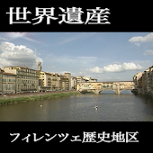 MOV・Firenze6ITALYWorldHeritage