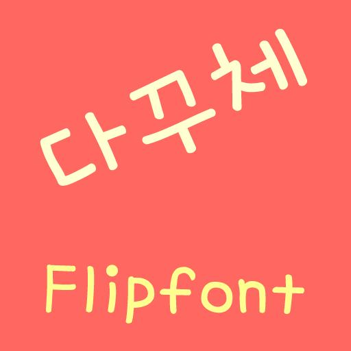 AaDiaryFont™ Korean Flipfont LOGO-APP點子