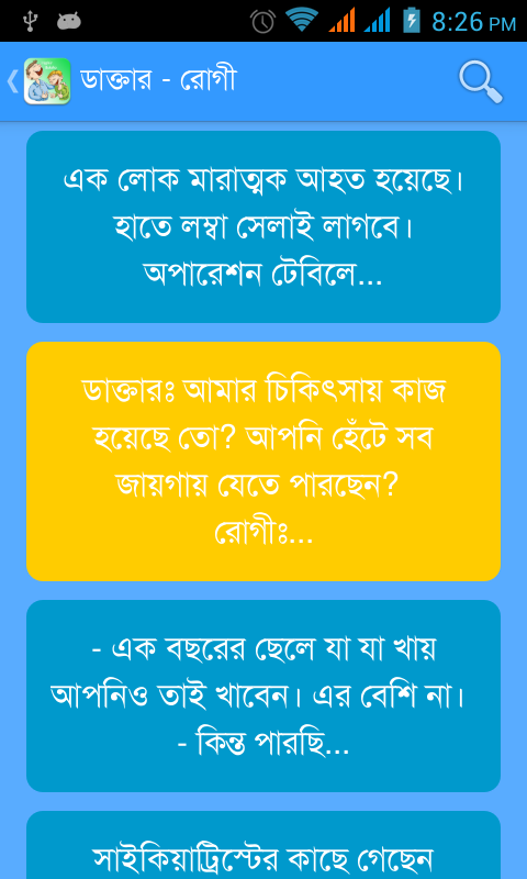 bangla jokes   hashir baksho aplikace pro android ve slu b google play