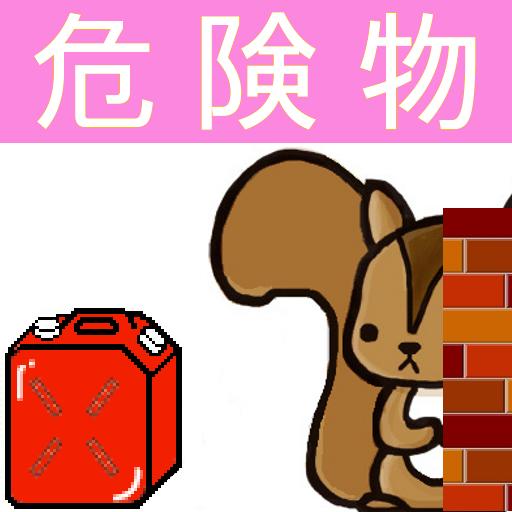 丙種危険物取扱者ー体験版ー りすさんシリーズ LOGO-APP點子