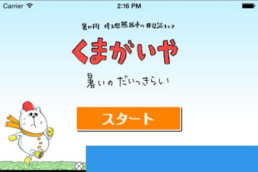 クマガイヤ 〜暑い街熊谷市の非公認キャラが走る!〜