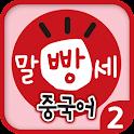 수퍼맘 박현영의 말문이 빵 터지는 세 마디 중국어 2권 icon