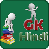 General Knowledge in Hindi