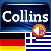 German<>Greek Dictionary T