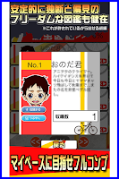 Screenshot of 弱ペダ育成キット☆目指せインターハイ! for 弱虫ペダル