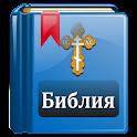 Библия Русская: Без Рекламы icon