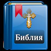 Библия Русская: Без Рекламы