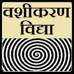 Vashikaran Totke in HIndi