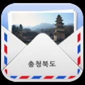 충북 Postcard