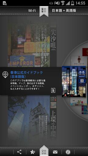 香港公式ガイドブック(日本語版)