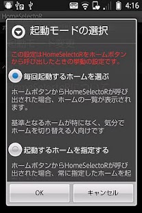 HomeSelectoR- screenshot thumbnail