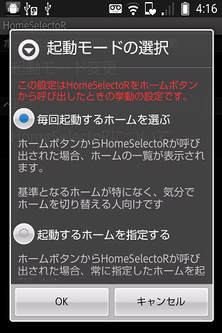HomeSelectoR- screenshot