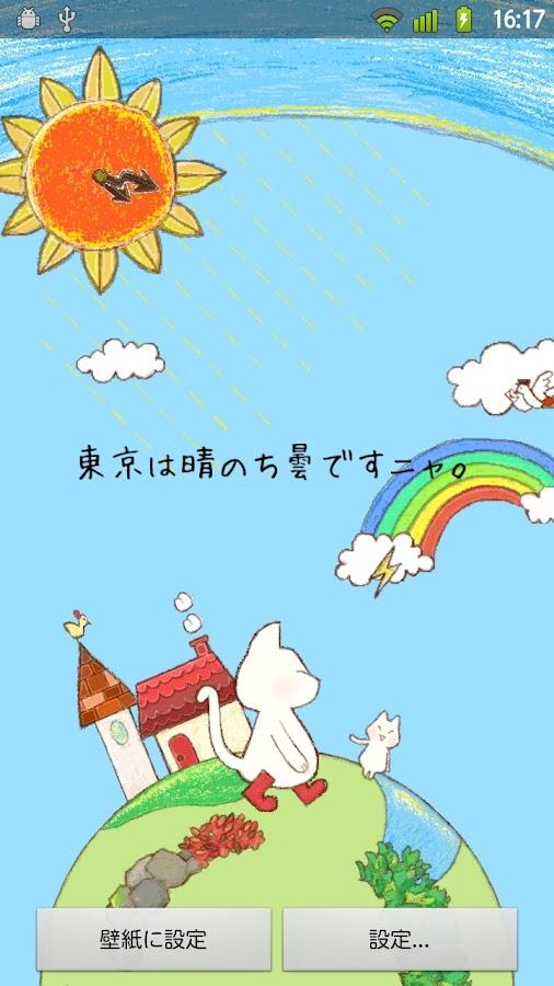 ぺらネコライブ壁紙- スクリーンショット