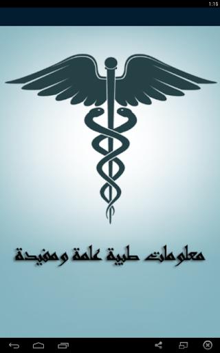 موسوعة المعلومات الطبية