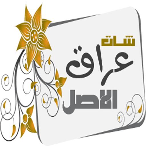 شات عراق الاصل