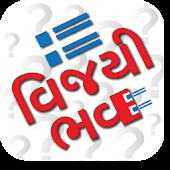 Vijayibhav : GPSC UPSC exams
