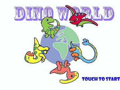 兒童恐龍世界 四合一