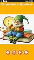 Screenshot of Аудио сказки Пушкина для детей