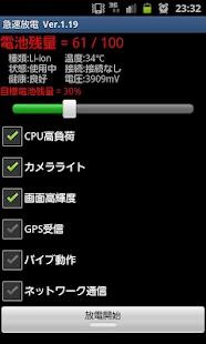 急速放電 Screenshot