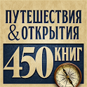 Путешествия и Открытия icon