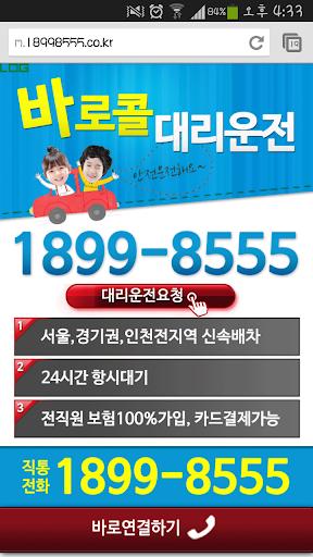 玩交通運輸App|바로콜대리운전 (서울대리운전,인천,경기도대리운전_免費|APP試玩
