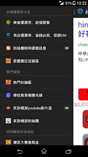 台灣優惠券大全-省錢必殺促銷DM 美食 商店行動優惠券app