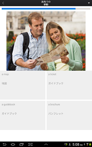 無料教育Appのすぐに使えるトラベル英会話|記事Game