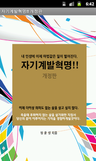 자기계발혁명 개정판 [무료]