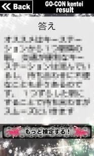オトせる!合コン検定- screenshot thumbnail