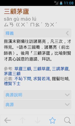 Screenshot for 成語辭典 in Hong Kong Play Store
