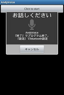 AndyVoice - screenshot thumbnail