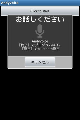 AndyVoice - screenshot