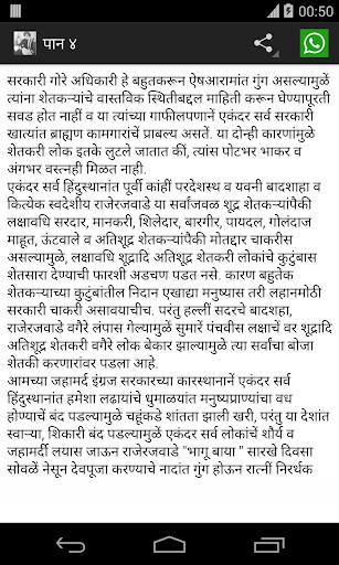 Shetkaryacha Aasud by Phule
