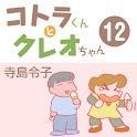 コトラくんとクレオちゃん 第12集 logo