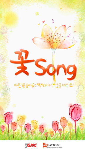꽃song