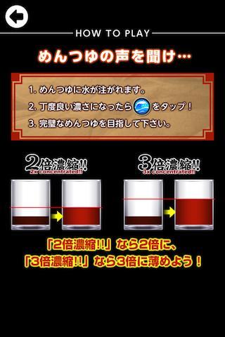 God of Mentsuyu: Japanese nood 1.2 Windows u7528 5