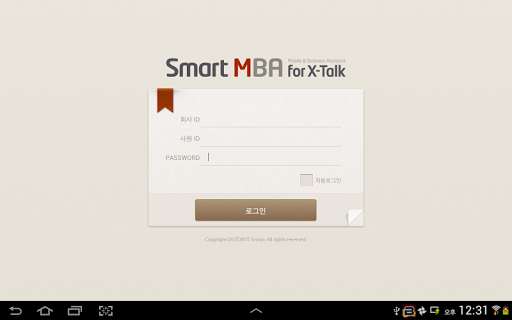 스마트 MBA for X-Talk HD