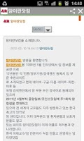 Screenshot of 암이란닷컴