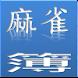 麻雀簿(香港)