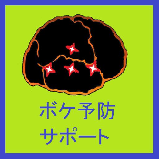 ボケ予防サポート(ボケヨボ) 娛樂 App LOGO-APP開箱王