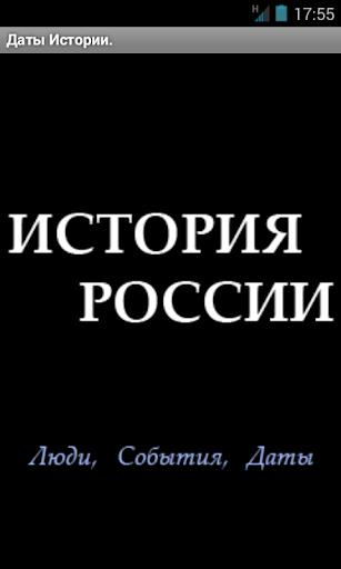 История России в датах.