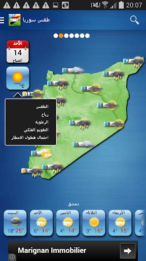 Syria Weather - Arabic 9.0.101 screenshots 2