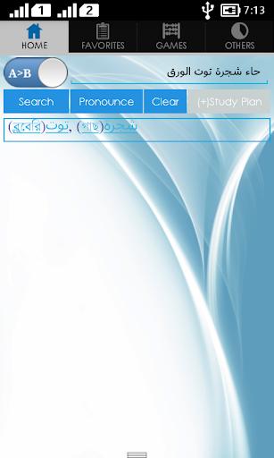 Bangla Arabic Dictionary  screenshots 2